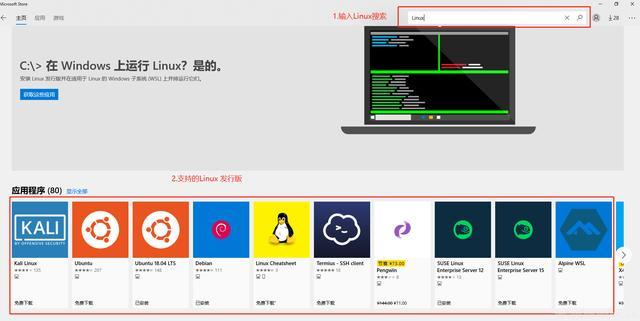 [windows] windows 10 opens WSL and embraces Linux system