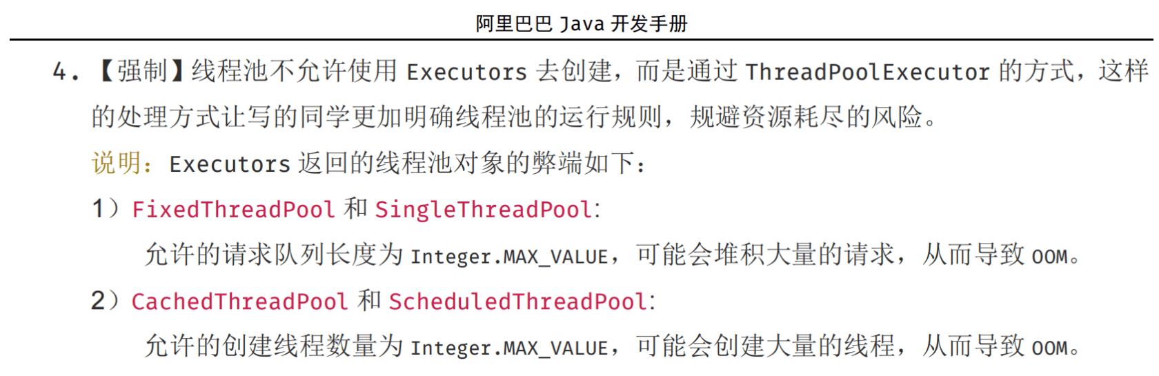 Analysis of Java interview questions