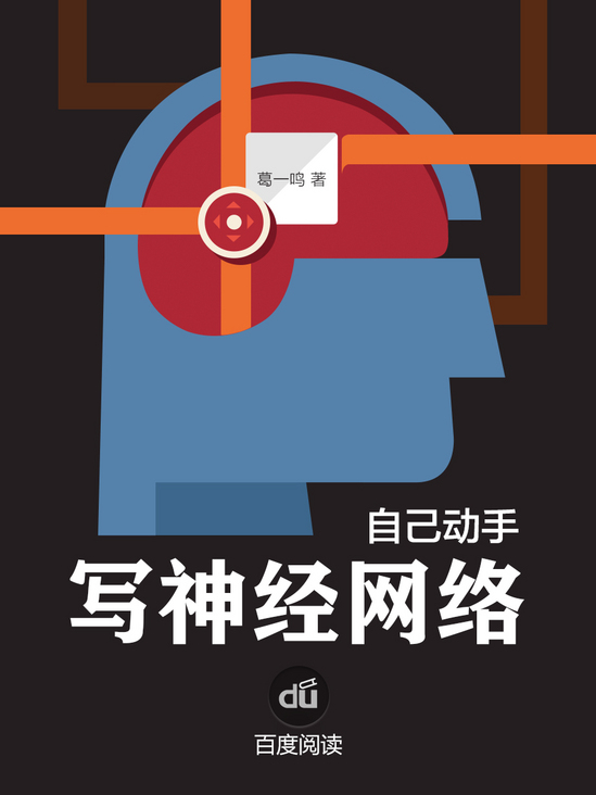 Wall crack recommendation [do it yourself neural network] - everyone can learn the neural network book