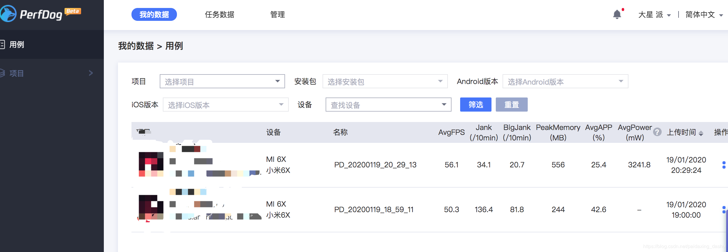 Mobile performance test tool perfdog simple to use