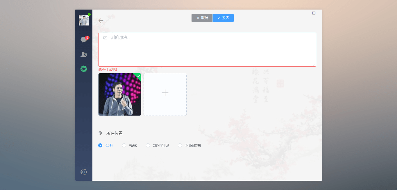 Vue web chat system imitates wechat and microblog web pages